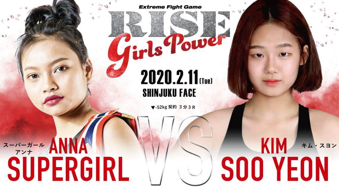 スーパーガール・アンナ vs.キム・スヨン