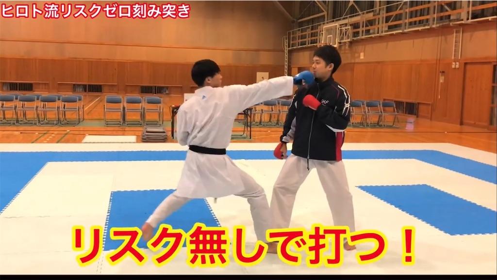 f:id:karate-kids:20200217091303j:image