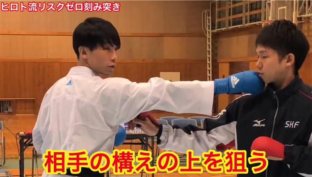 f:id:karate-kids:20200217091453j:image