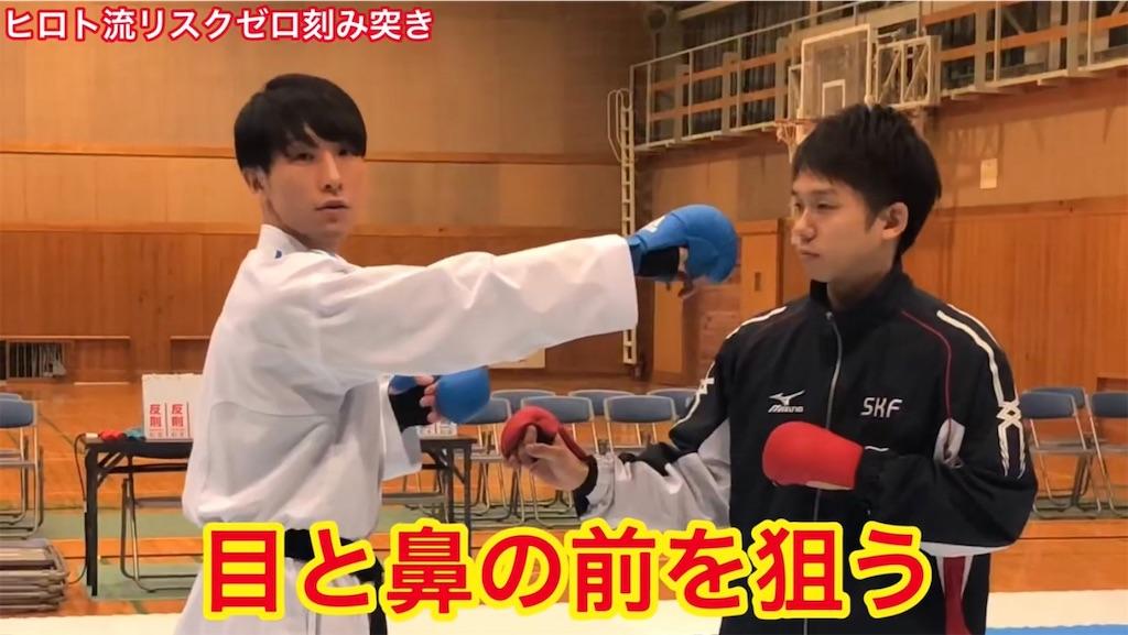 f:id:karate-kids:20200217091504j:image
