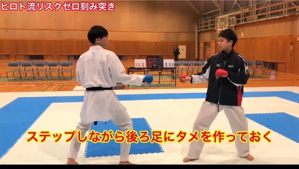 f:id:karate-kids:20200217091533j:image