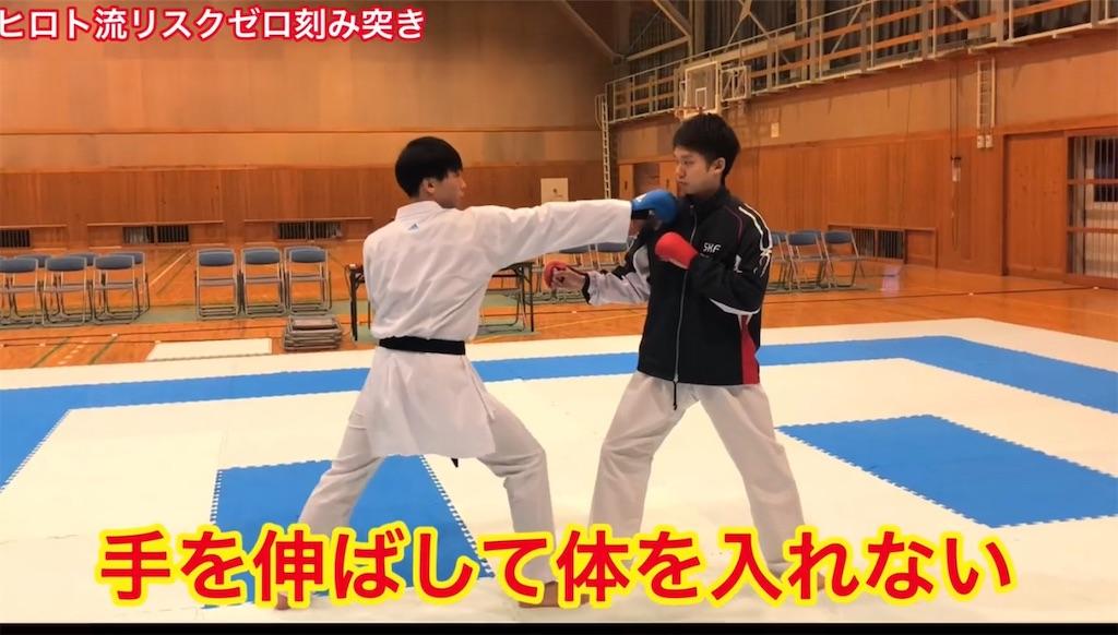 f:id:karate-kids:20200217091543j:image