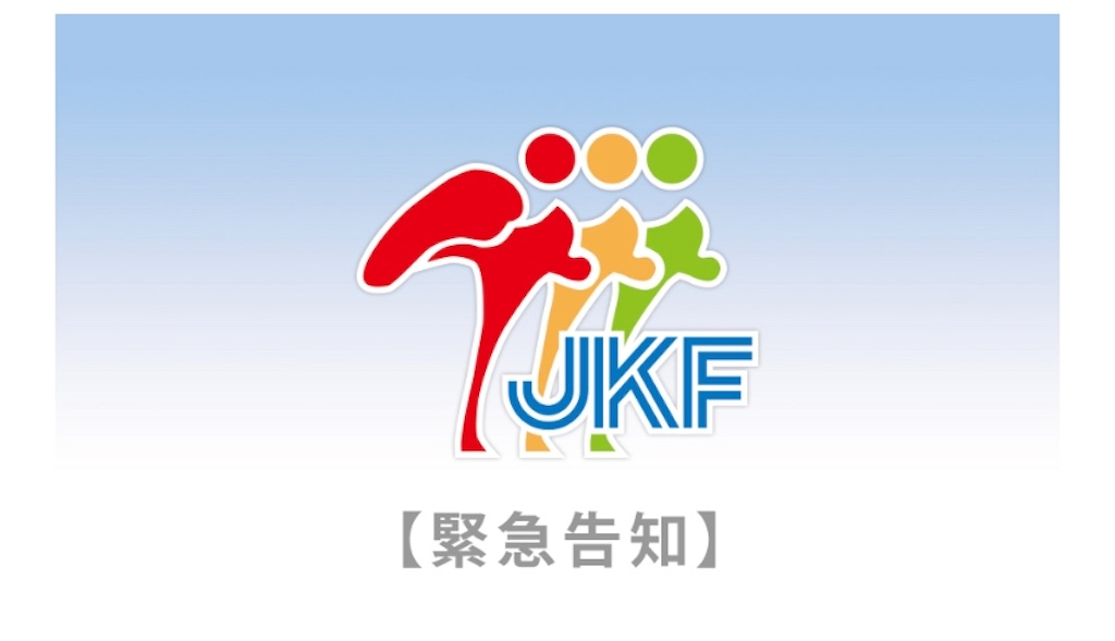 f:id:karate-kids:20200227144832j:image