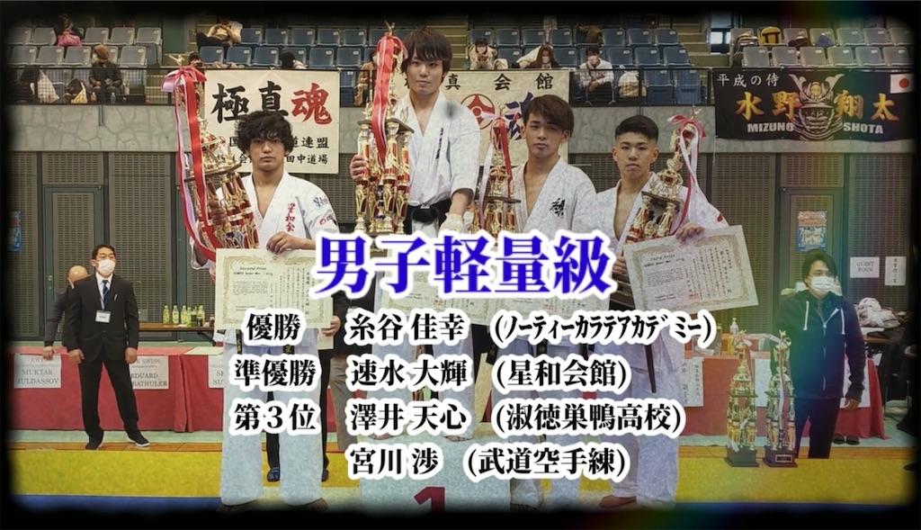 f:id:karate-kids:20200305131850j:image