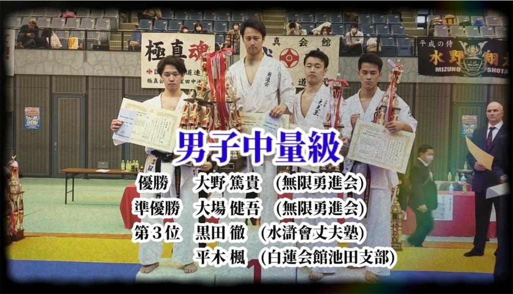 f:id:karate-kids:20200305131906j:image