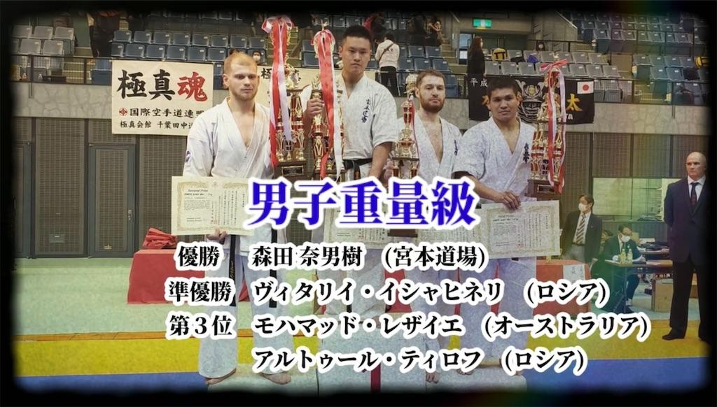 f:id:karate-kids:20200305131932j:image