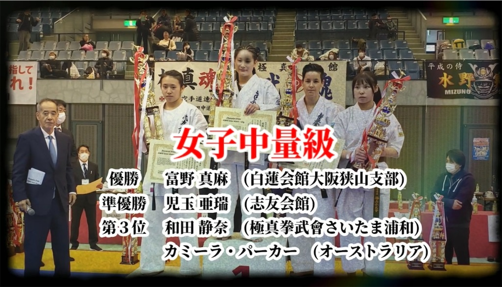f:id:karate-kids:20200305131958j:image