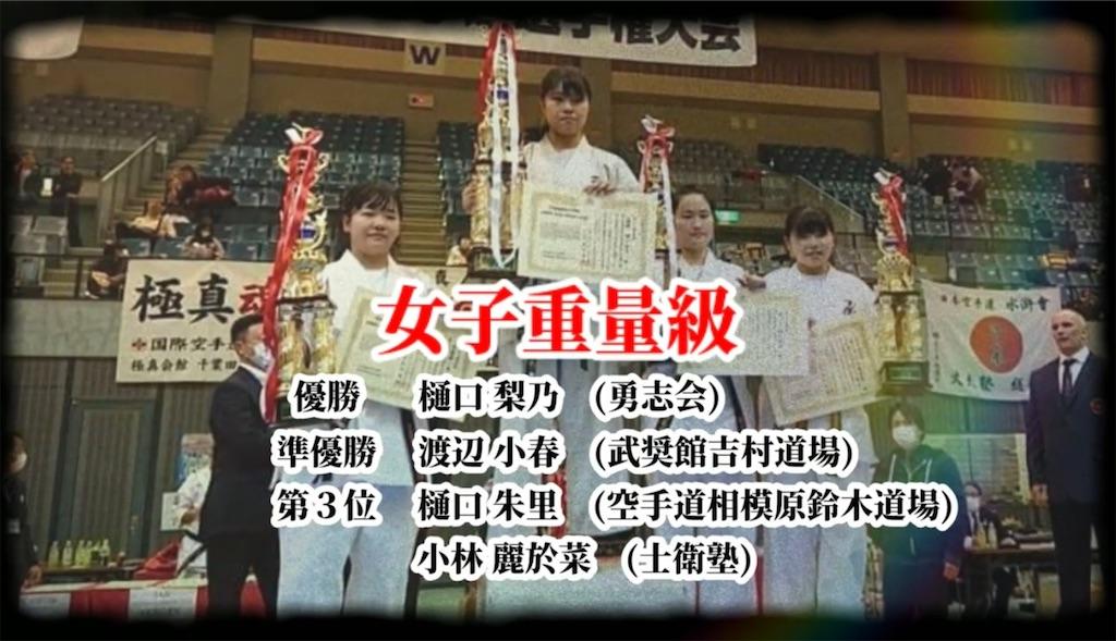 f:id:karate-kids:20200305132015j:image