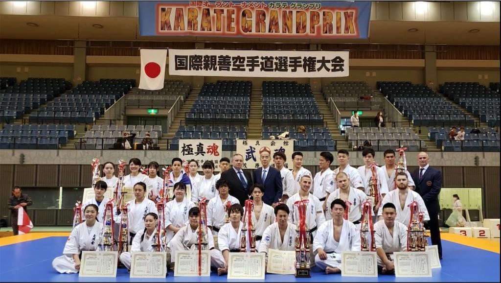 f:id:karate-kids:20200305135633j:image