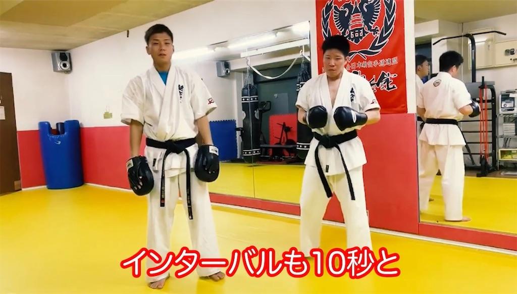 f:id:karate-kids:20200312170439j:image