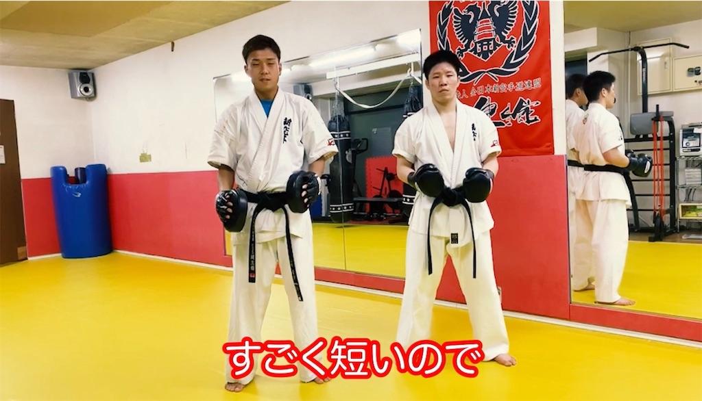 f:id:karate-kids:20200312170459j:image