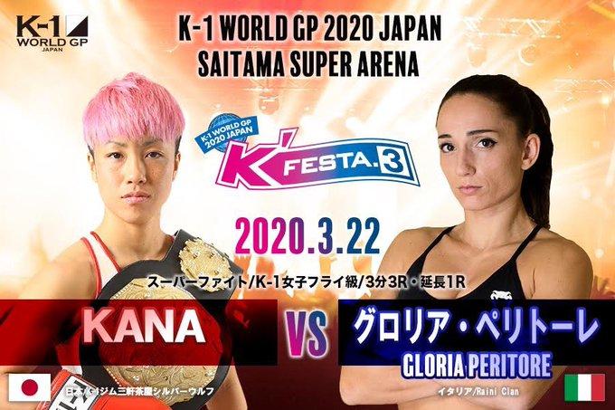KANA vs.グロリア・ペリトーレ