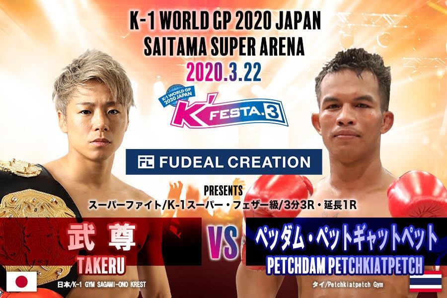 武尊 vs.ペッダム・ペットギャットペット