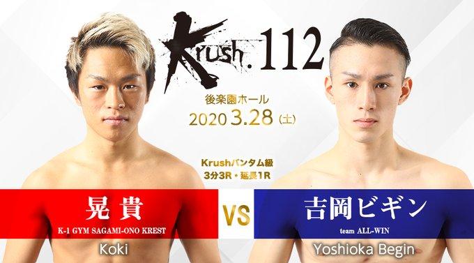 晃貴 vs.吉岡ビギン