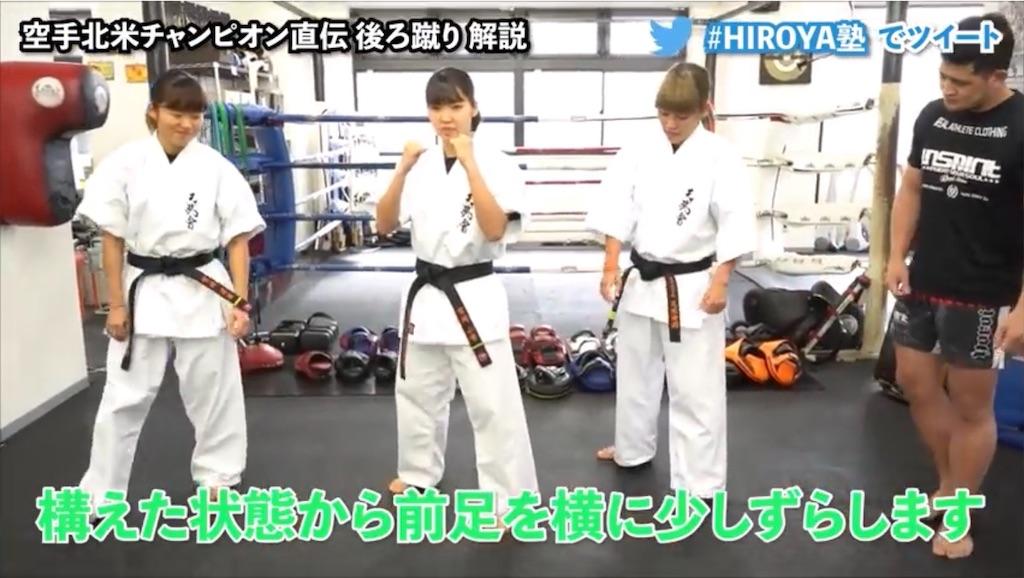 f:id:karate-kids:20200420100325j:image
