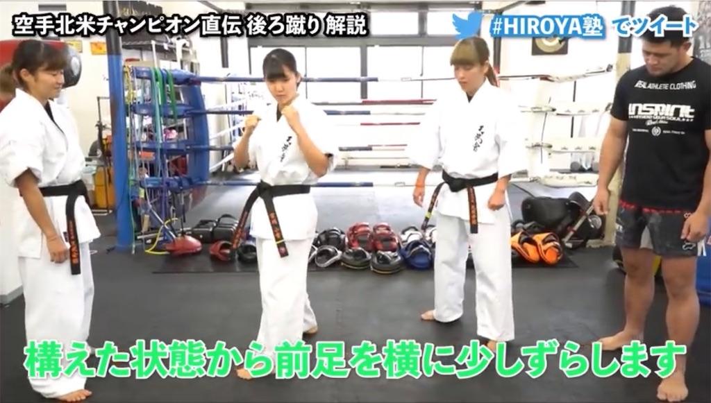 f:id:karate-kids:20200420100334j:image