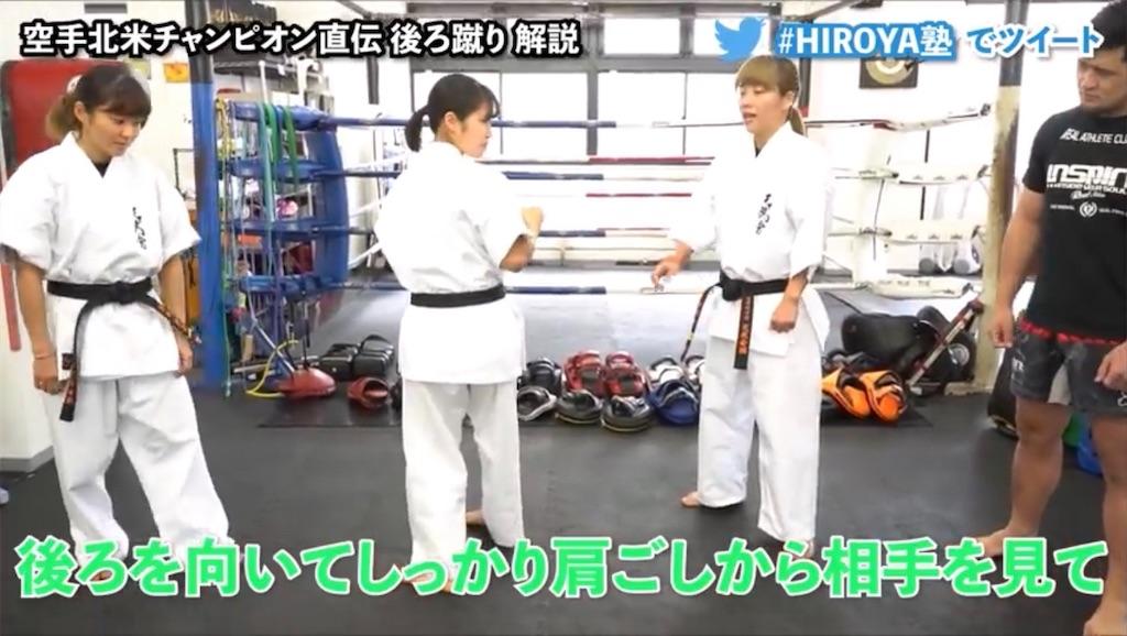 f:id:karate-kids:20200420100345j:image