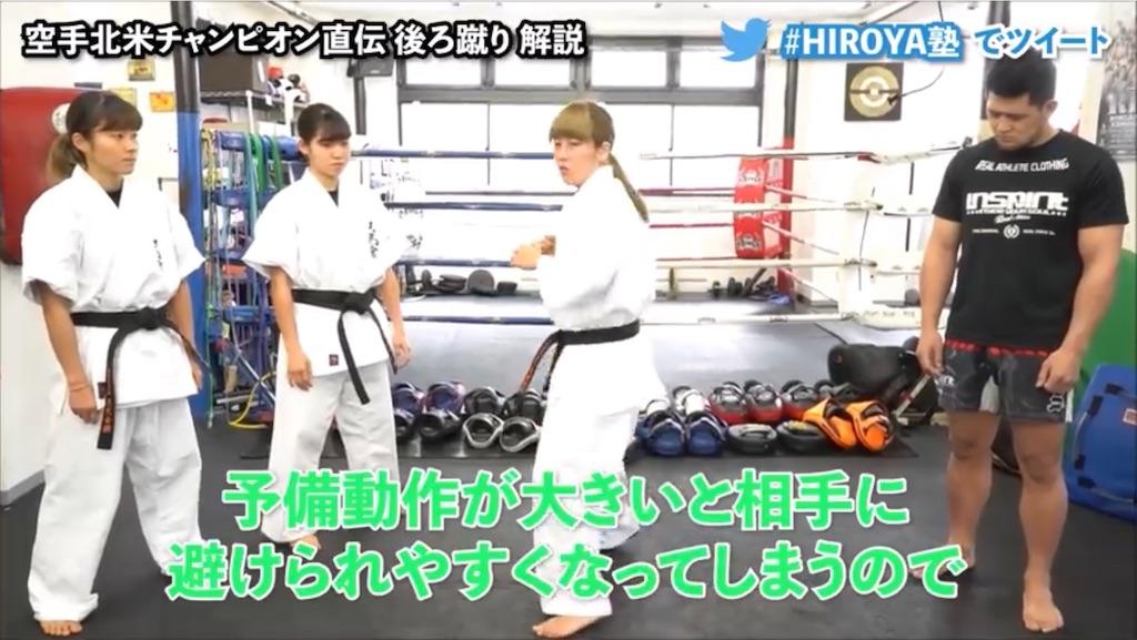 f:id:karate-kids:20200420102538j:image