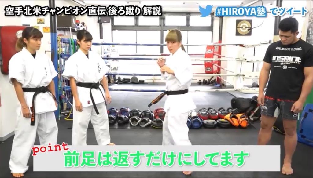 f:id:karate-kids:20200420102555j:image