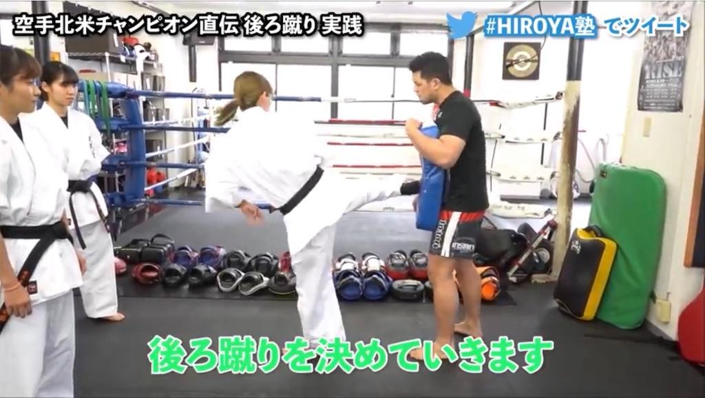 f:id:karate-kids:20200420102654j:image