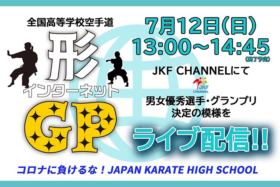 f:id:karate-kids:20200706212857j:plain