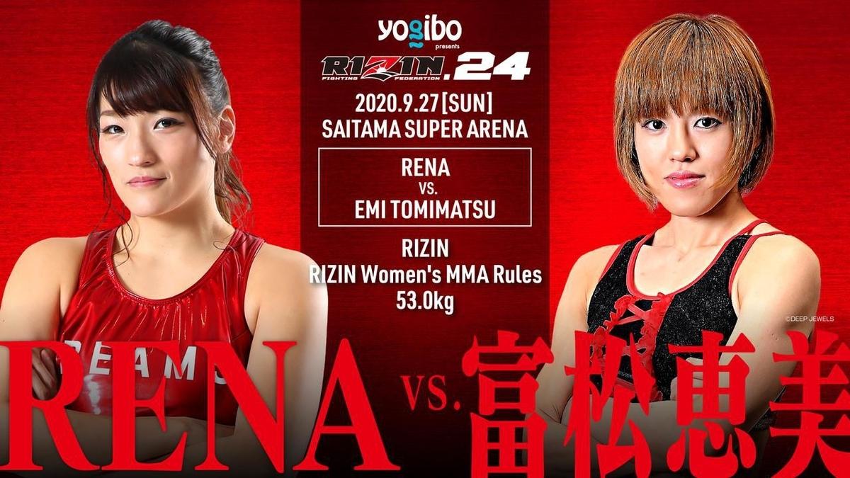 RENA vs. 富松恵美