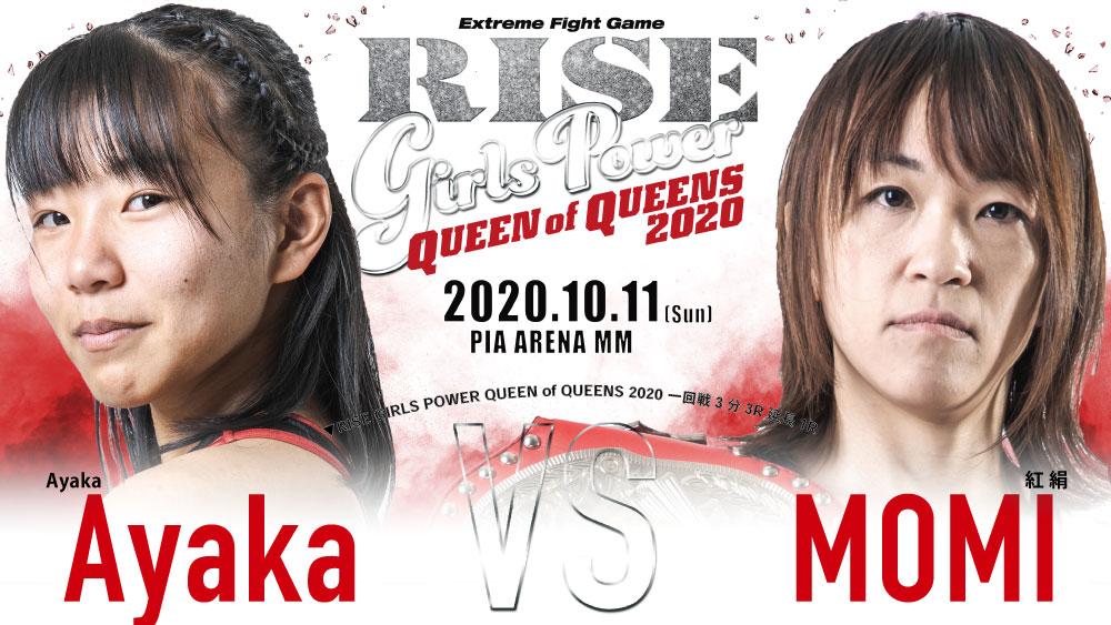 Ayaka vs紅 絹
