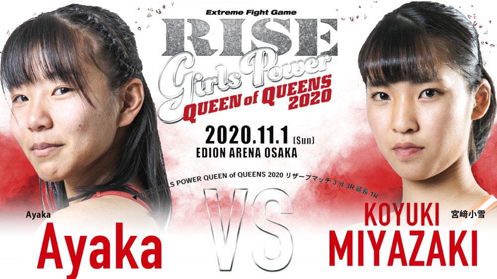 Ayaka vs宮﨑小雪