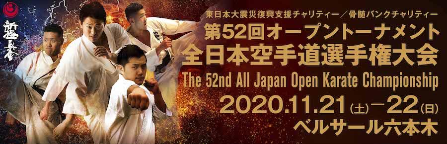 f:id:karate-kids:20201029164432j:plain