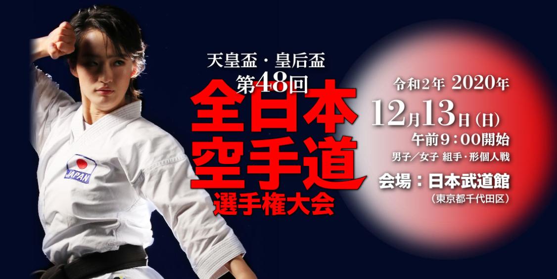 トーナメント表JKF「第48回全日本空手道選手権大会」(天皇盃・皇后盃 個人戦)