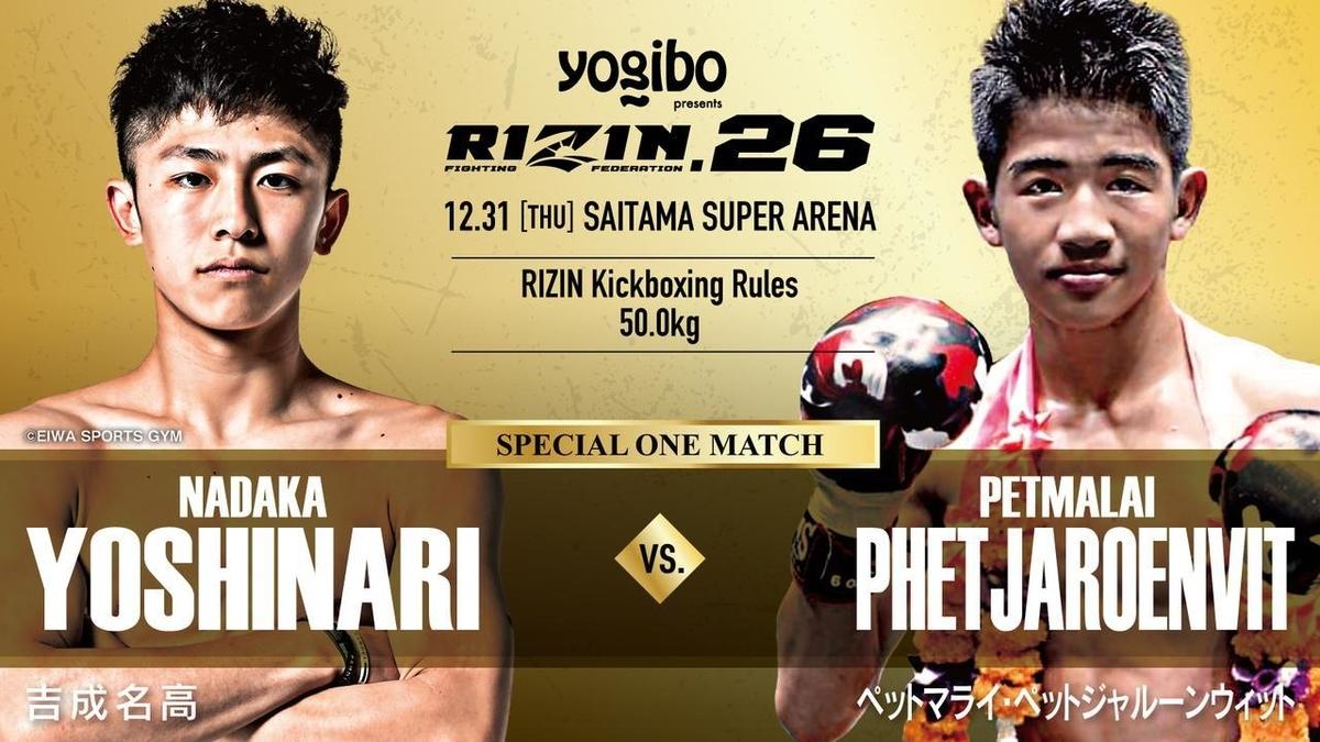 吉成名高 vs. ペットマライ・ペットジャルーンウィット
