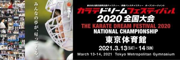 f:id:karate-kids:20210303133418j:plain