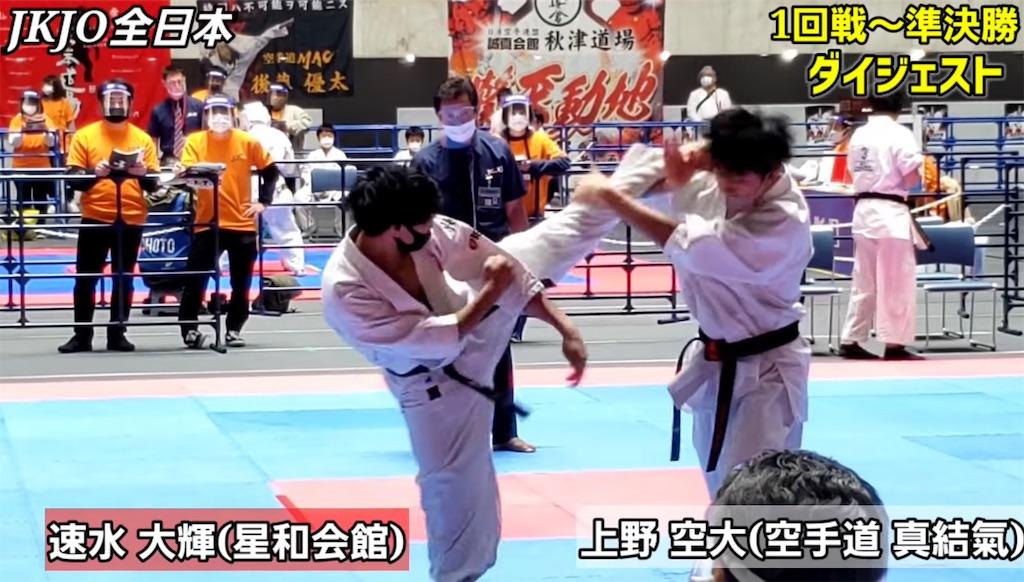 f:id:karate-kids:20210407133948j:plain