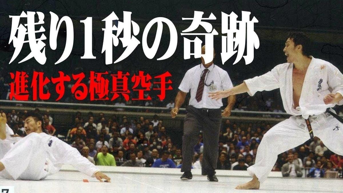 f:id:karate-kids:20210409211226j:plain