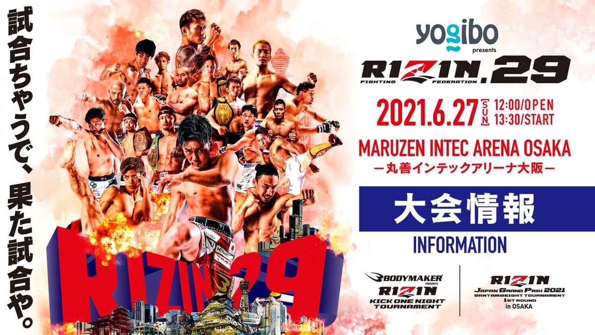 f:id:karate-kids:20210617181534j:plain