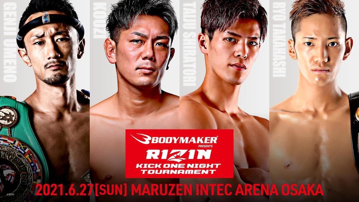 f:id:karate-kids:20210627102639j:plain