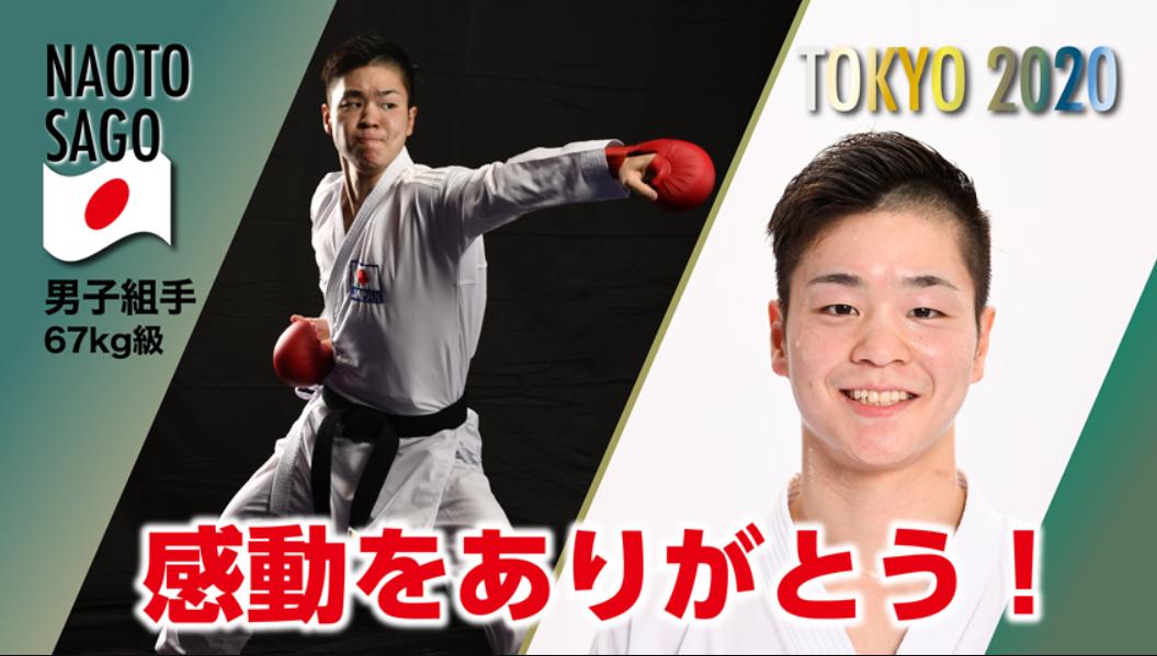 f:id:karate-kids:20210805154712p:plain