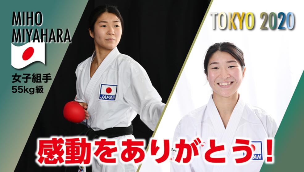 f:id:karate-kids:20210805195647p:plain