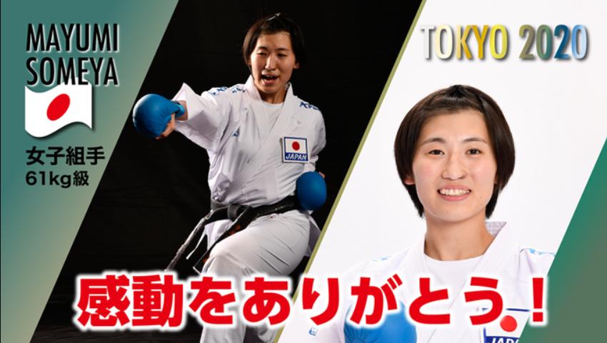 f:id:karate-kids:20210806223353p:plain