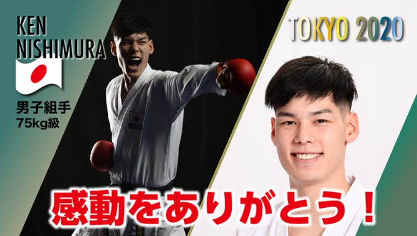 f:id:karate-kids:20210806223752p:plain