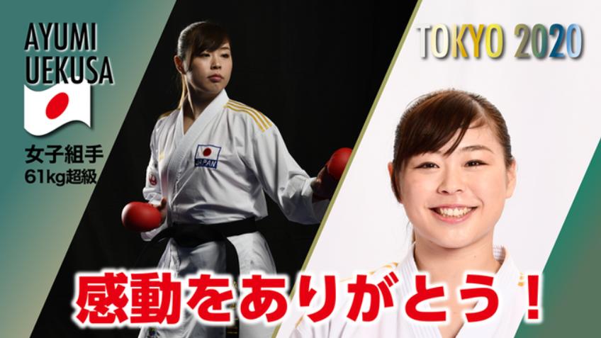 f:id:karate-kids:20210807210250p:plain
