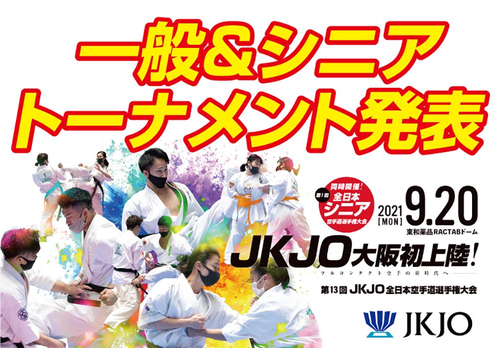 f:id:karate-kids:20210909233513j:plain