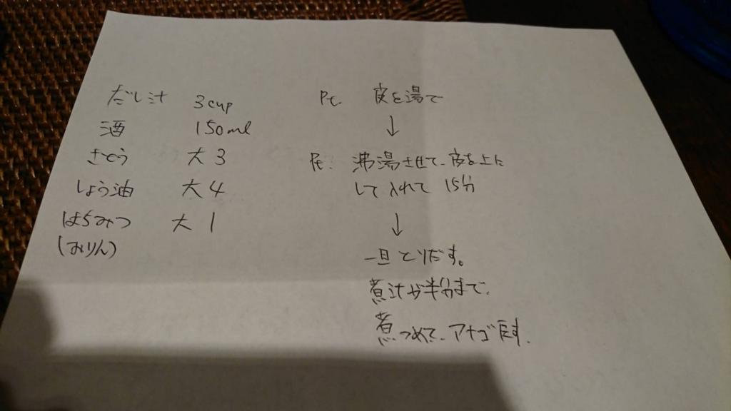 f:id:karchyo:20170605205413j:plain