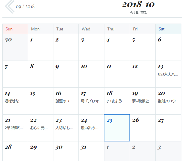 f:id:kareidosuko-pu:20181025025729j:plain