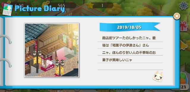 f:id:kareidosuko-pu:20191009122311j:image