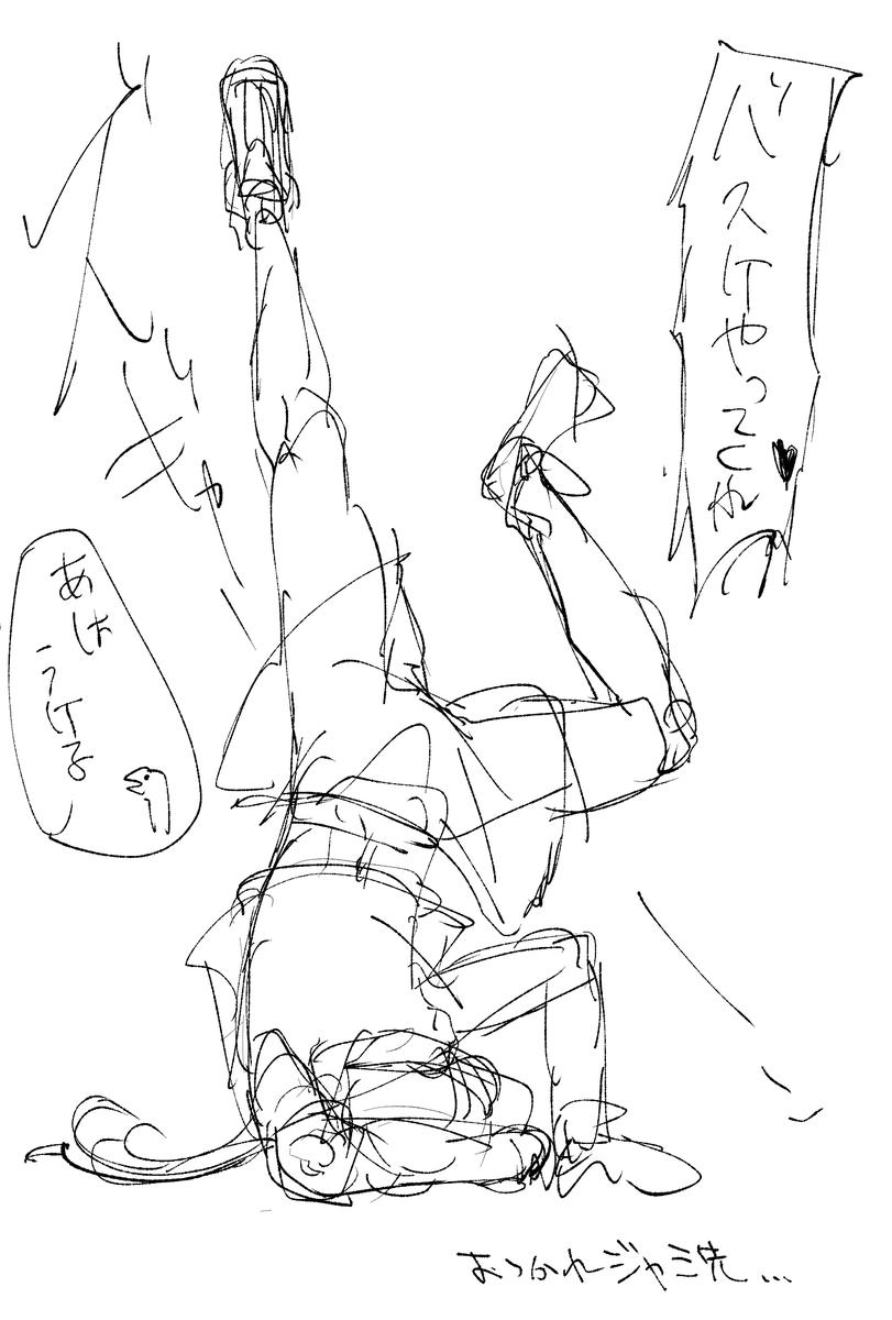 f:id:kareidosuko-pu:20200908031825j:plain