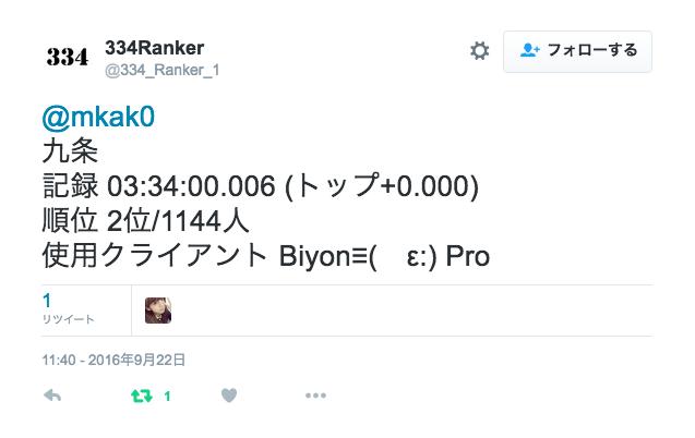 f:id:karen_11:20160923034316p:plain