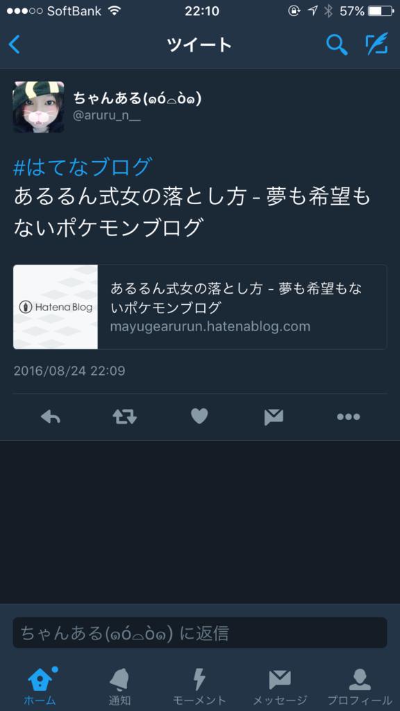f:id:karen_poke:20160824221106p:plain