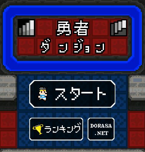 「勇者ダンジョン」の画像検索結果