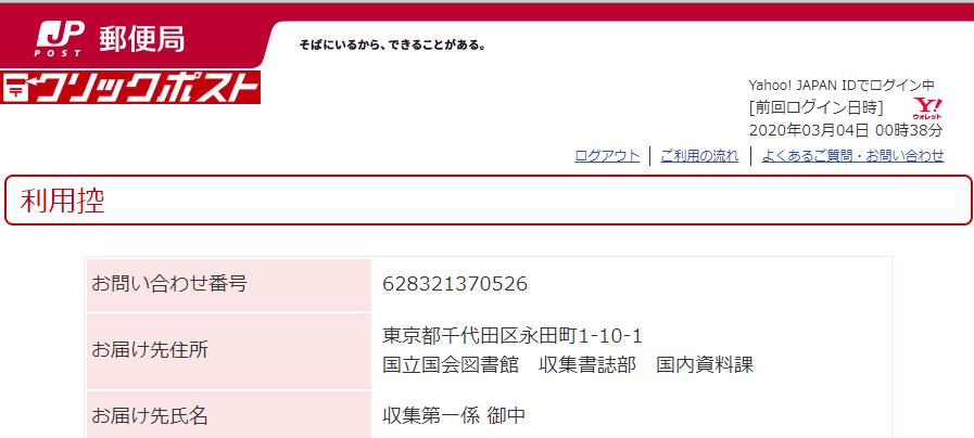f:id:karia:20200304030422p:plain